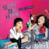 [CD]あなたの寝てる間に 韓国映画OST(韓国盤)