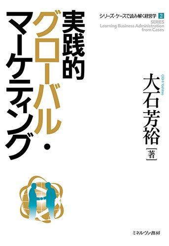 大石芳裕 (明治大学) 著『実践的グローバル・マーケティング』