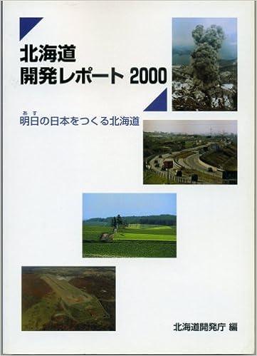 北海道開発レポート〈2000〉明日...