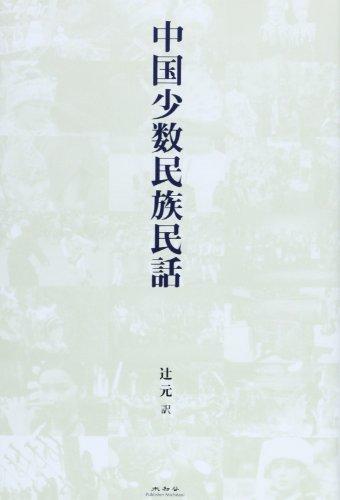 中国少数民族民話