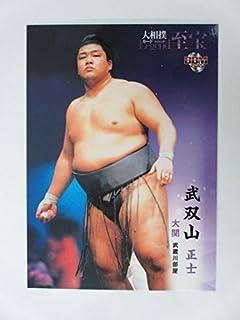 BBM2015大相撲カード「レジェンド」至宝■レギュラーカード■15大関/武双山