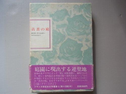 責苦の庭 (1984年) (フランス世紀末文学叢書〈5〉)