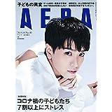 AERA 2020年 9/14号