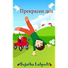 Bulgarian book: Lovely Day: (Bulgarian Edition),Bulgarian children's Picture book,Bulgarian kids book,Bulgarian Language (Bulgarian children's book) (Bulgarian picture books for children Book 14)
