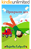Bulgarian book: Lovely Day: (Bulgarian Edition),Bulgarian children's Picture book,Bulgarian kids book,Bulgarian Language (Bulgarian children's book) (Bulgarian picture books for children Book 14)
