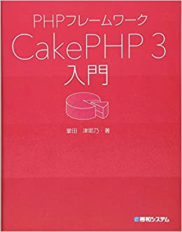 Cakephp 3 Book