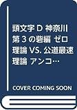 頭文字D 神奈川第3の砦編 ゼロ理論VS.公道最速理論: 講談社プラチナコミックス