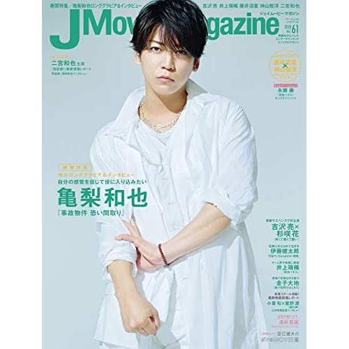 J Movie Magazine Vol.61 表紙画像