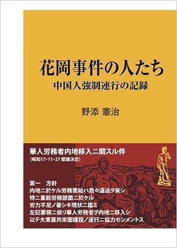 花岡事件の人たち ~中国人強制...