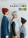 みんなのニット帽55 編みたい、編んであげたい (別冊家庭画報 手編み時間)