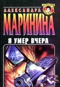 Hardcover Ya umer vchera Book