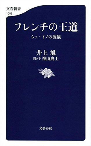 フレンチの王道 シェ・イノの流儀 / 井上旭