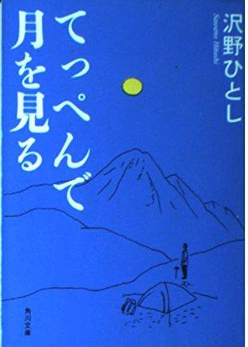 てっぺんで月を見る (角川文庫)