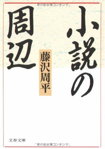 小説の周辺 (文春文庫)