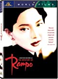 The Mystery of Rampo by MGM (Video & DVD)