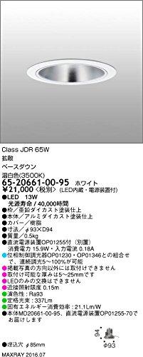 マックスレイ 照明器具 基礎照明 INFIT LEDベースダウンライト φ85 ストレートコーン 拡散タイプ JDR65Wクラス 温白色(3500K) 連続調光 65-20661-00-95 B077B294F3