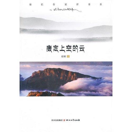 The Kang books of all kinds practice <the Kang settles air space of cloud > of writer Ba (Chinese edidion) Pinyin: kang ba zuo jia qun shu xi <kang ding shang kong de yun >