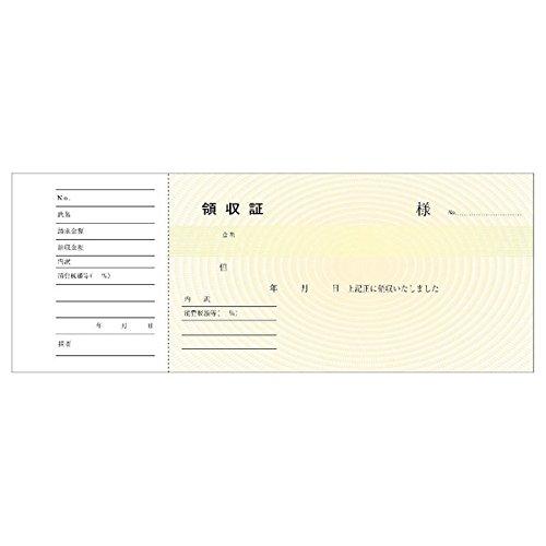 領収書 品番58-1 1×50組 100冊 B01N2TCZ6F