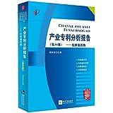 产业专利分析报告(第36册):抗肿瘤药物