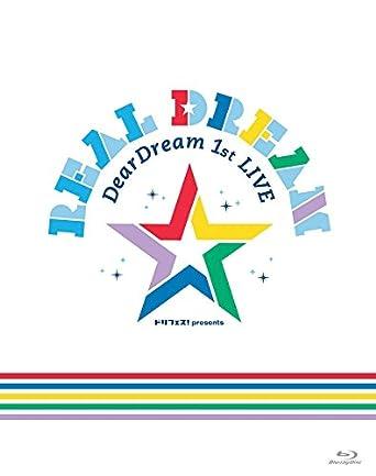 amazon co jp deardream 1st live real dream live bd 特典なし