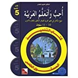 I Love and Learn the Arabic Language Textbook: Level 5 (Arabic version)