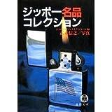 ジッポー名品コレクション (徳間文庫)
