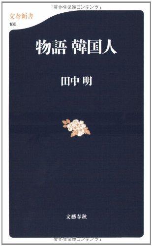 物語 韓国人 (文春新書)