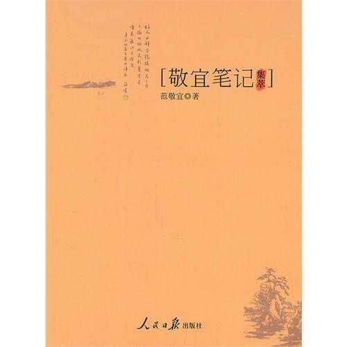 Download Note Highlights of Fan Jingyi (Chinese Edition) ebook