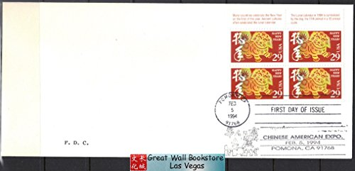 Stamp Block First Day Cover - China Stamps - 1994, Year of the Dog First Day Cover with Block of 4 US Scott # 2817 stamps Chinese American Expo on Feb 5, 1994, First Day Cover