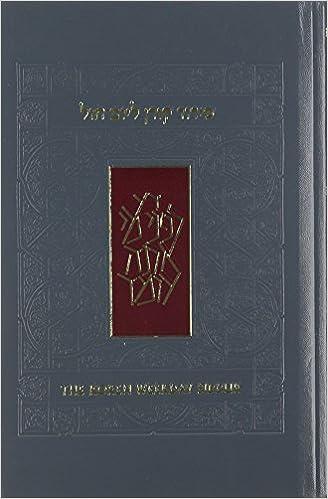Koren Sacks Weekday Siddur in Hebrew & English (Hebrew Edition)