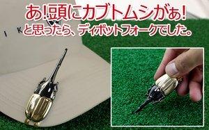 Rhinoceros Beetle / Dynastinae Golf Divot Tool / Fork by Hokushin Trading