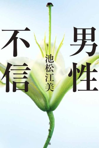 男性不信 (本人本04)