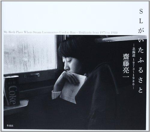 SLがいたふるさと―北海道1973~1980