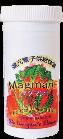 野生植物ミネラル マグマンE (粒)100g(約330粒) B078T9ZKNR