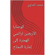 الوصايا الأربعين لراغبي الهجرة إلى إمارة النجاح (Arabic Edition)