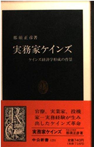 実務家ケインズ―ケインズ経済学形成の背景 (中公新書)