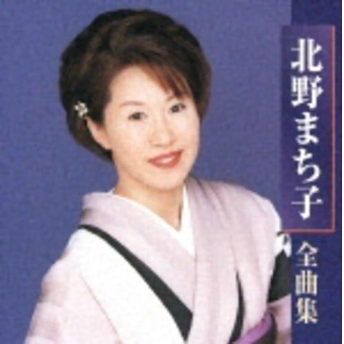 北野まち子全曲集 KICX3422の商品画像