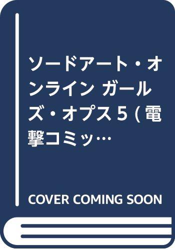 ソードアート・オンライン ガールズ・オプス5 (電撃コミックスNEXT)