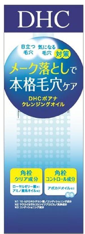 フロント数なのでDHC ポアナ クレンジングオイル (SS) 100ml