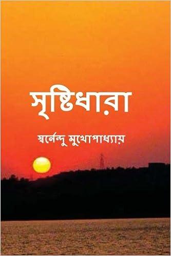 Poetry book bengali