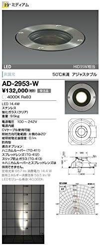 山田照明 白色バリードライト(HID35W相当) AD-2953-W