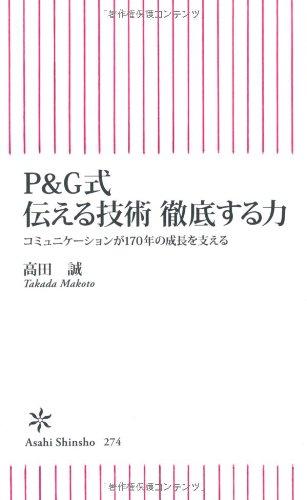 P&G式伝える技術 徹底する力―コミュニケーションが170年の成長を支える (朝日新書)
