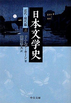 日本文学史 - 近代・現代篇三 (中公文庫)