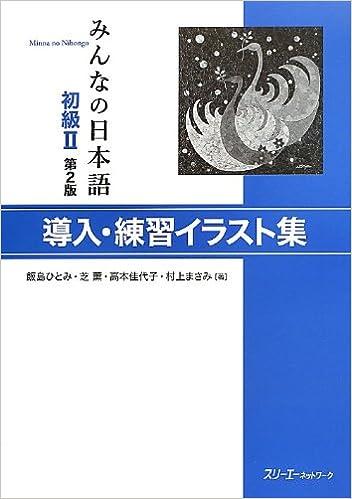 みんなの日本語初級ii第2版導入練習イラスト集 飯島 ひとみ 芝 薫