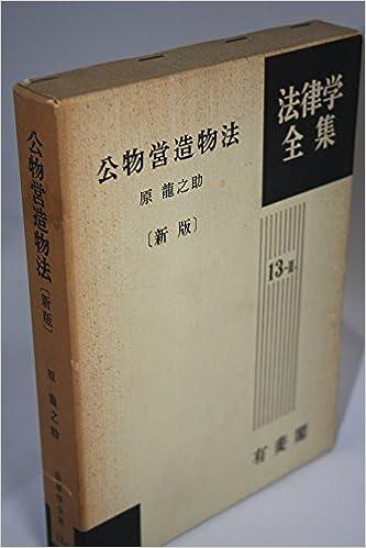 公物営造物法 新版増補 (法律学...