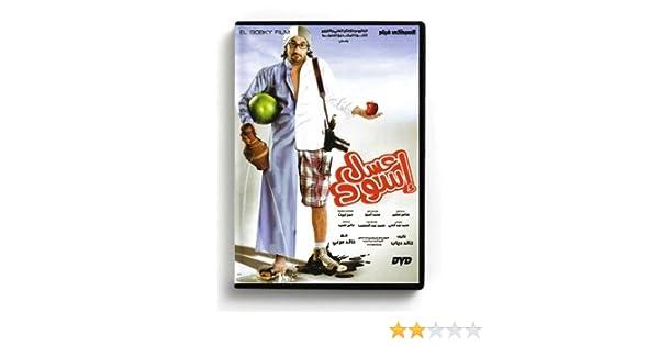 3ASAL DVD TÉLÉCHARGER ESWED