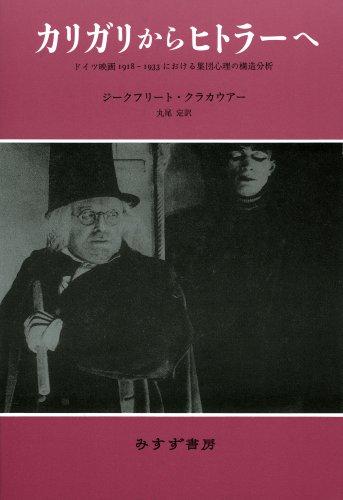 カリガリからヒトラーへ―ドイツ映画1918‐1933における集団心理の構造分析