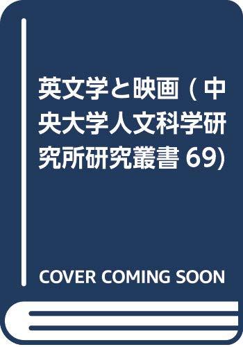 英文学と映画 (中央大学人文科学研究所研究叢書69)
