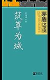 筑草为城(茅盾文学奖获奖作品)