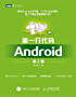 第一行代码 Android 第2版 (图灵原创)